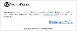 インストール5 - WordPressのインストールへようこそ
