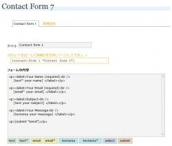 Contact Form 7 設定画面
