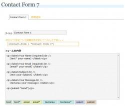 Contact Form 7 設定画面