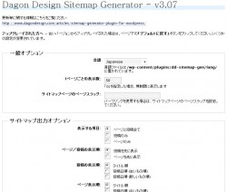 Dagon Design Sitemap Generatorプラグイン設定画面