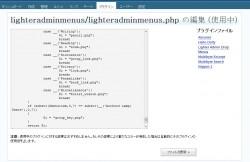 プラグインエディタでLighter Admin Drop Menusを編集