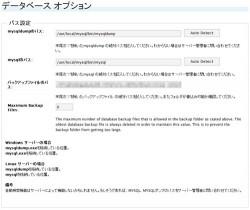 WP-DBManager データベースオプション