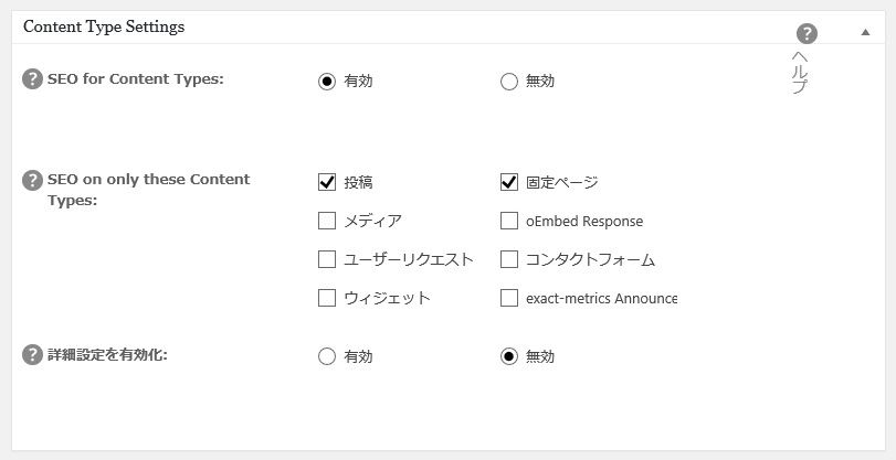 SEO for Content Types を有効に