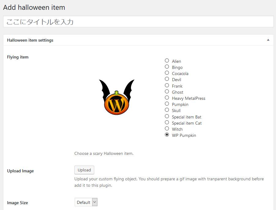 DW Halloween の設定画面