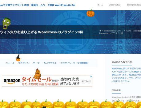ハロウィン気分を盛り上げる WordPress のプラグイン3個