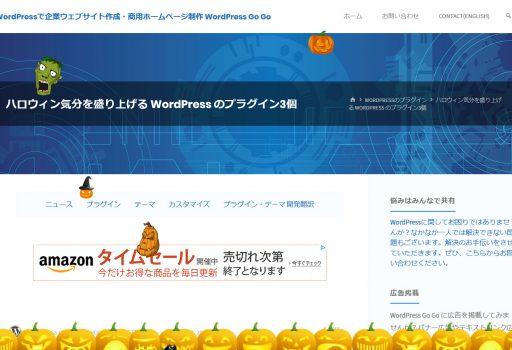 ハロウィン気分を盛り上げる WordPress のプラグイン