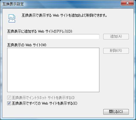IE8 互換表示ですべてのWeb サイトを表示する