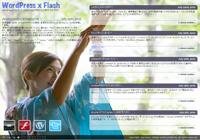 WordPress x Flash | WordPressで出力したXMLを表示するFlashコンテンツ