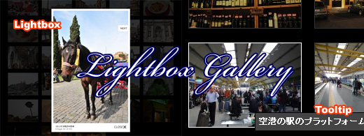 Lightbox Gallery プラグインタイトル