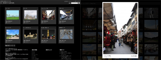Lightbox Galleryプラグインの実例 記憶の記録@GENTOKI