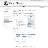 ja:resource « WordPress Codex