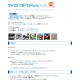 WordPress Japan