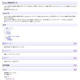 jQuery 開発者向けメモ