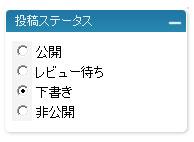 WordPress 2.3 新機能レビュー待ち