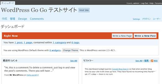 WordPress 2.5ダッシュボード