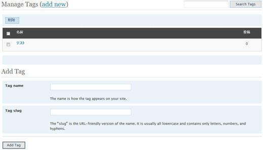 WordPress 2.5 タグ管理