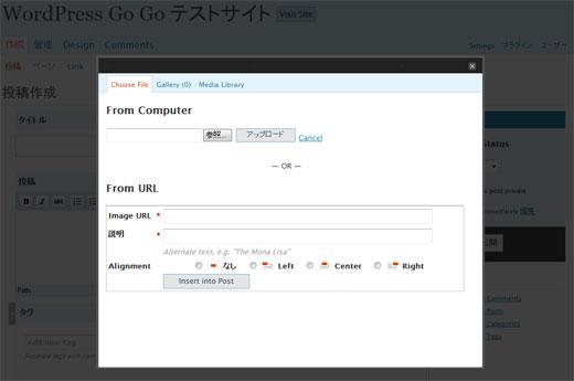 WordPress 2.5 ファイルアップロード