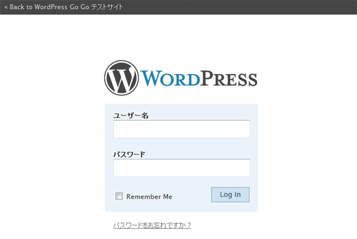 WordPress 2.5 ログイン画面