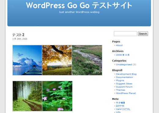 WordPress 2.5 ギャラリー2