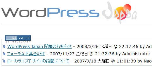 WordPress Japan 閉鎖