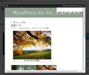 WordPress 2.6 新機能 テーマプレビュー