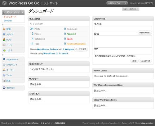 WordPress 2.7 ダッシュボード