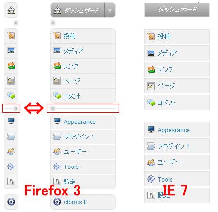 WordPress 2.7 管理メニュー