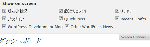 WordPress 2.7 Screen Options