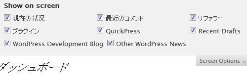 WordPress 2.7 Screen Options