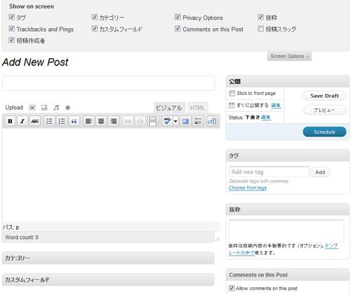 WordPress 2.7 投稿画面