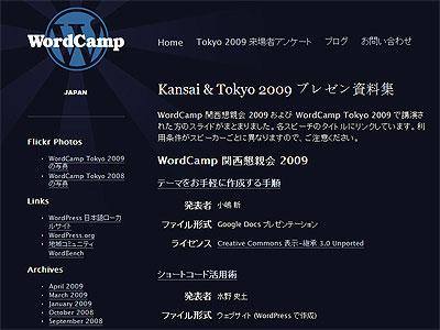 Kansai & Tokyo 2009 プレゼン資料集