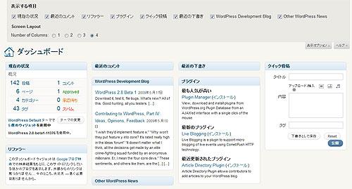 WordPress 2.8 - ダッシュボード