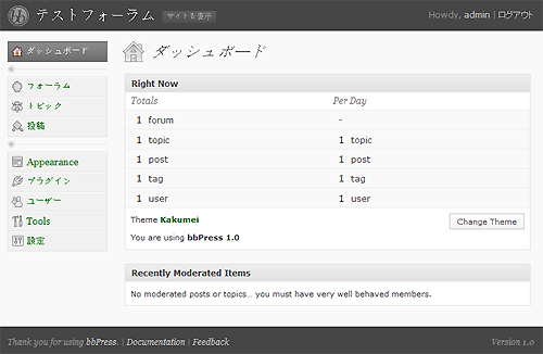 bbPress 管理画面