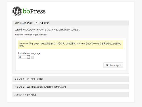 bbPress インストール2