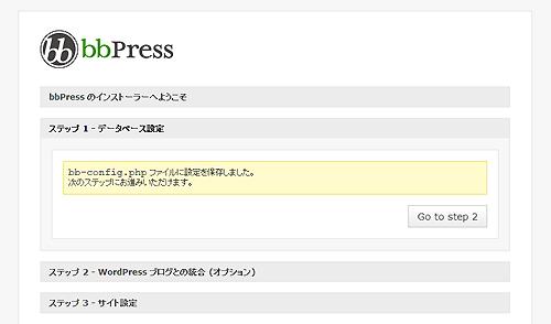 bbPress インストール4