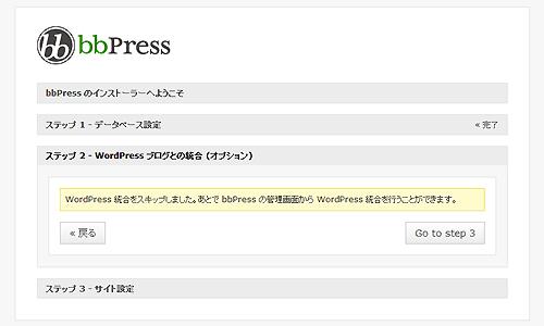 bbPress インストール6