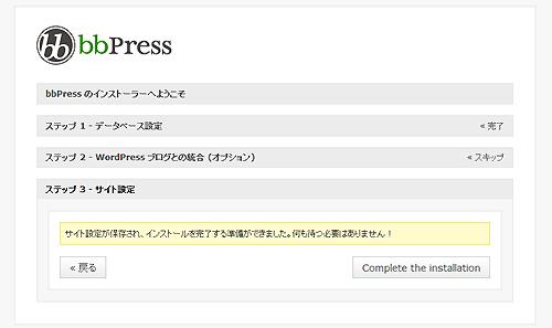 bbPress インストール8