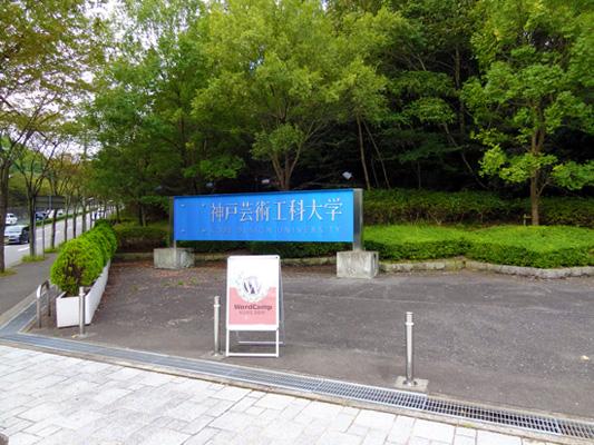 神戸芸術工科大学入口