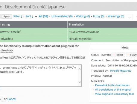 公式プラグインディレクトリの assets (アセット) の使い方と GlotPress によるプラグインの翻訳方法の解説等々