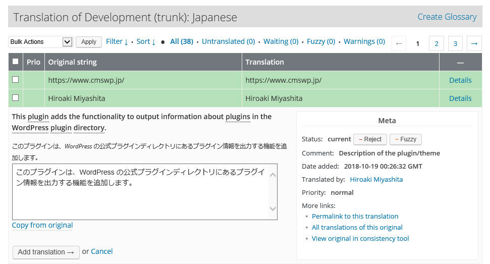 GlotPress 上の翻訳画面