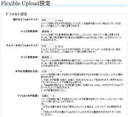 Flexible Uploadの設定画面