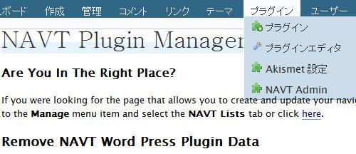Navigation Tool - NAVT Admin
