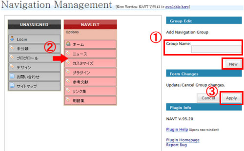 Navigation Tool - 管理画面