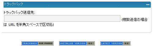 Wordpress Trackback for Pages Plugin トラックバック画面