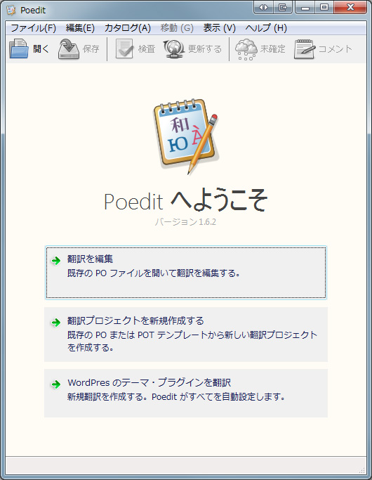 Poedit Pro の新機能「WordPress のテーマ・プラグインを翻訳」と_x()や_ex()の翻訳が Poedit で可能だと気付いたこと