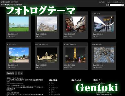 フォトログ、フォトアルバムのWordPressテーマ Gentoki