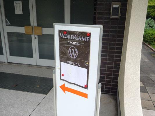 WordCamp Nagoya 2010 会場