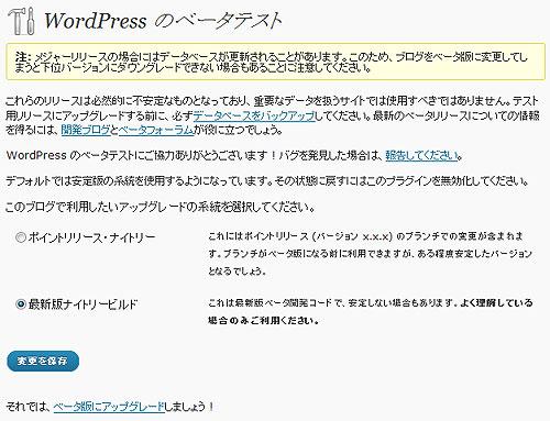 WordPress 3.0 開発版にアップグレードして画面が真っ白になったら・・・