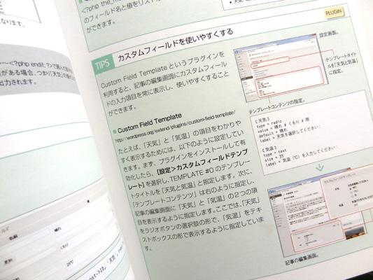 WordPress デザインブック 3.x対応 [献本]