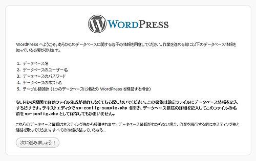 WordPress のインストール